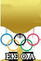 ΕΣΟΑ - Ελληνική Ένωση Συμμετασχόντων Σε Ολυμπιακούς Αγώνες
